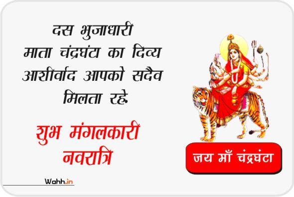 Navratri Maa Chandraghanta Quotes Images