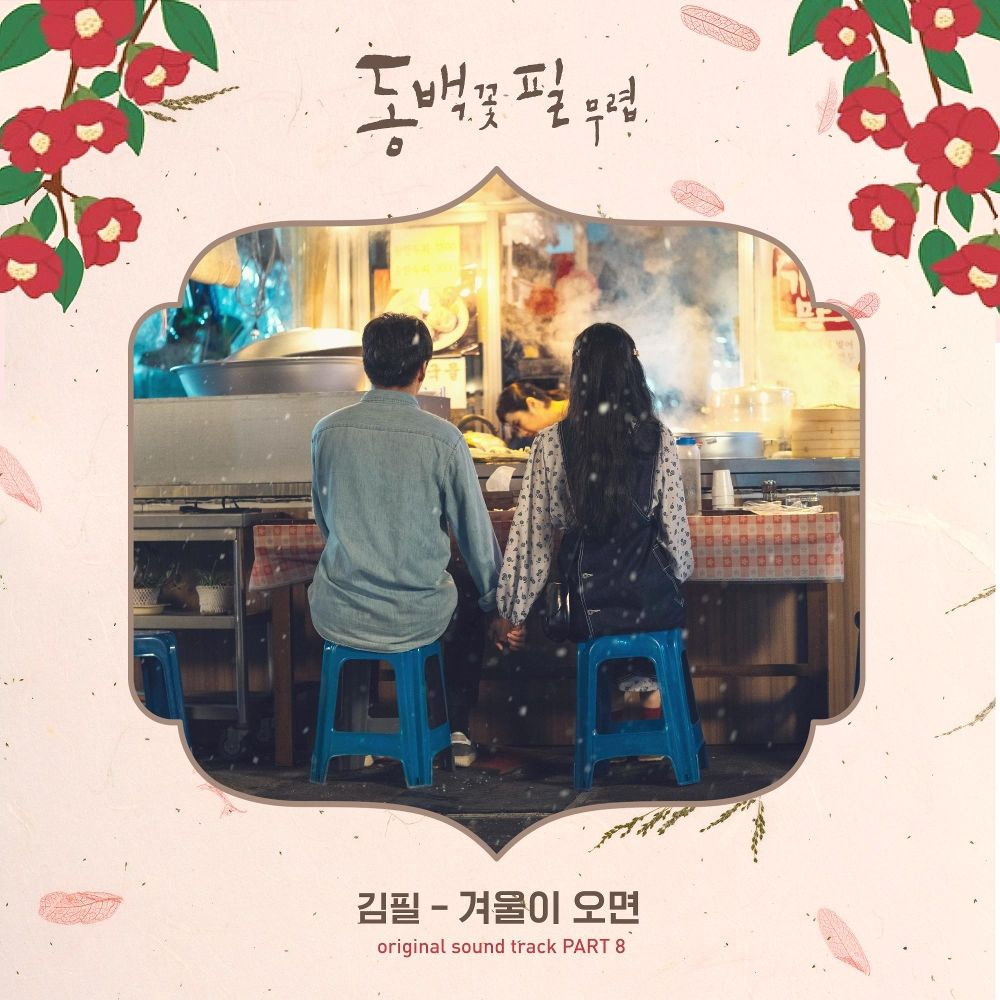 Kim Feel – When the Camellia Blooms OST – Part.8