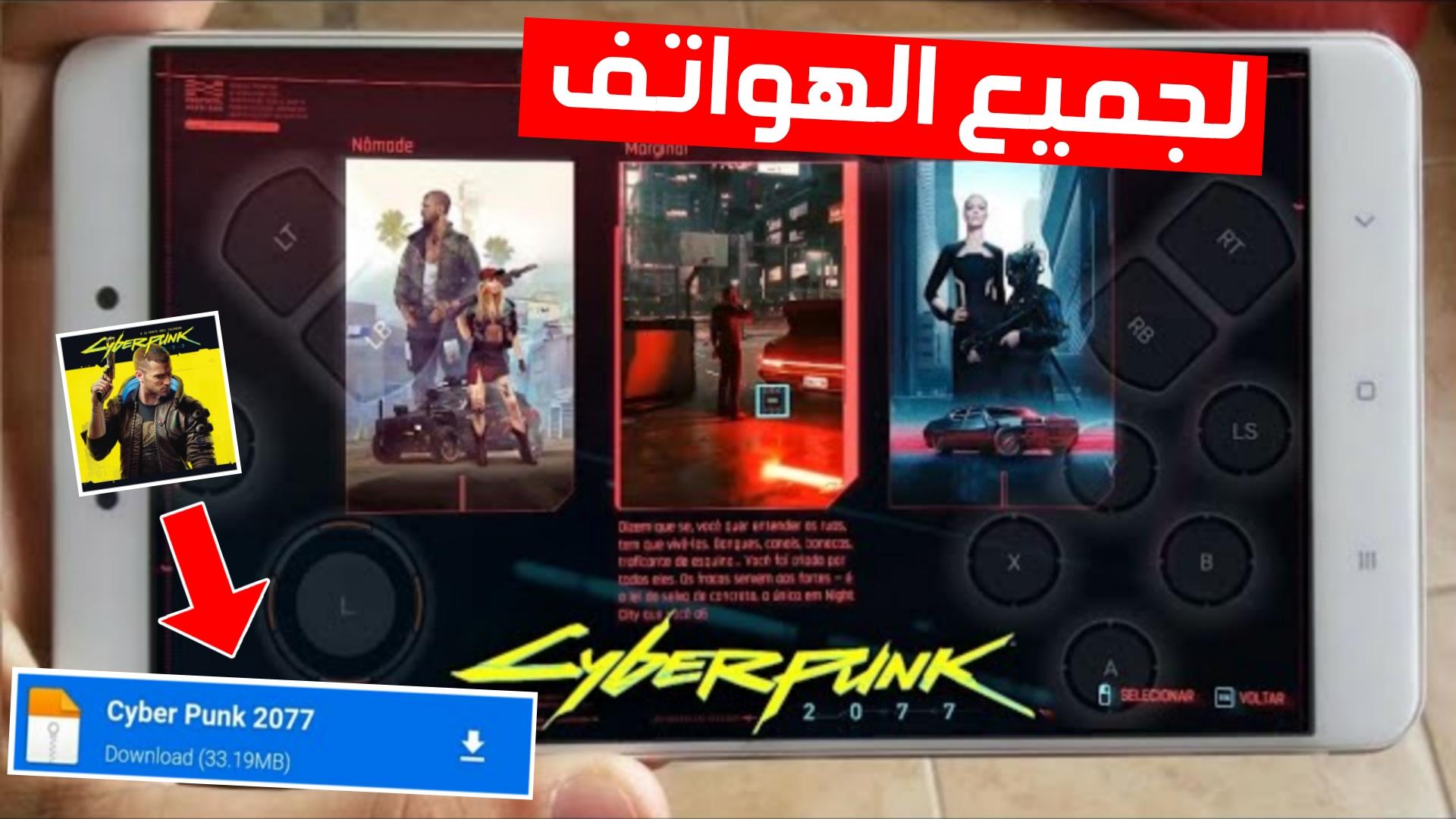 رسميا تحميل لعبة Cyberpunk 2077 للاندرويد والايفون من ميديافاير برابط مباشر | Cyberpunk 2077 Mobile