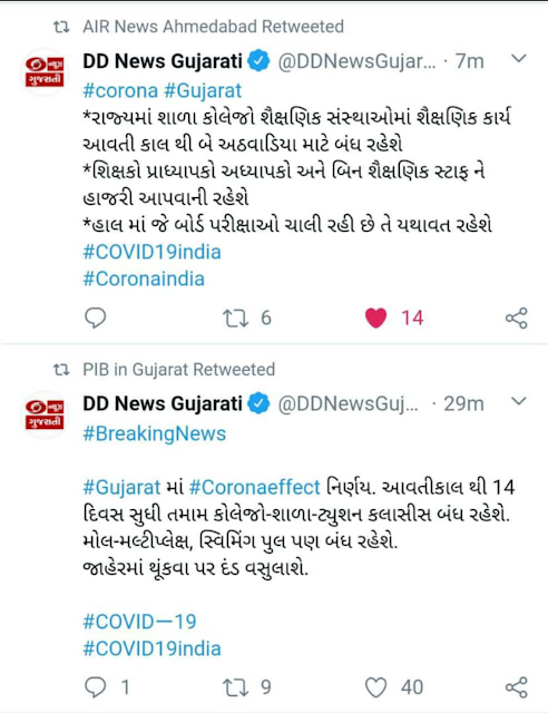 Corona Effect on School Gujarat :: Bandh Aadesh Latest News Report