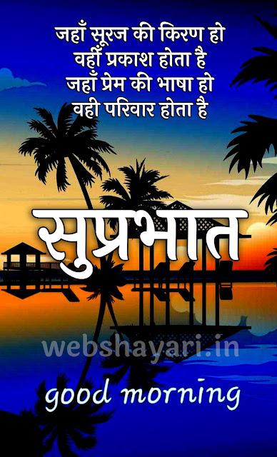 good morning status images hindi