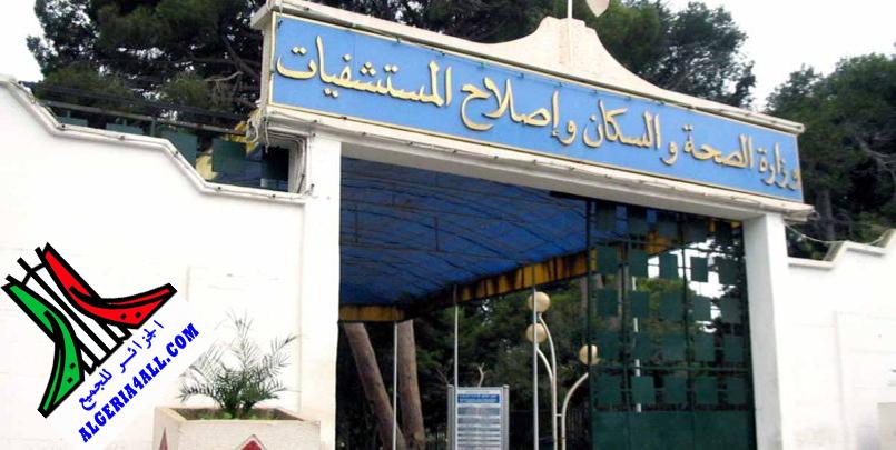 عدد المصابين بفيروس كورونا في الجزائر