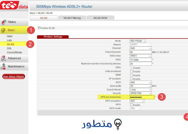 تغيير باسورد الواي فاي المصرية للاتصالات.