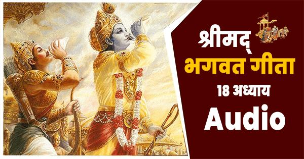 श्रीमद भगवत गीता के सभी अध्याय को ऑडियो रूप में सुने