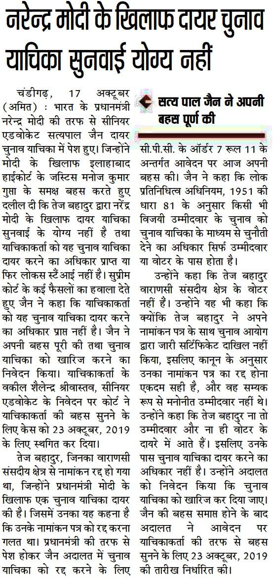 नरेंद्र मोदी के खिलाफ दायर चुनाव याचिका सुनवाई योग्य नहीं | सत्य पाल जैन ने अपनी बहस पूर्ण की