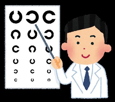 眼科のお医者さんのイラスト