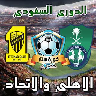 الاهلي والاتحاد في مباراة من أقوى مباريات الدوري السعودي