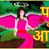 Soul of Angel   Pari ki kahani