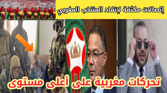 عاجل .. انقلاب عسكري في غينيا وبعثة المنتخب المغربي في خطر كبير