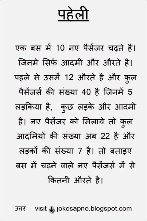 Hindi Paheliya - हिंदी पहेलियां
