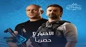 مسلسل الاختيار| 2 الحلقة التاسعه 9|.alaikhtiar2