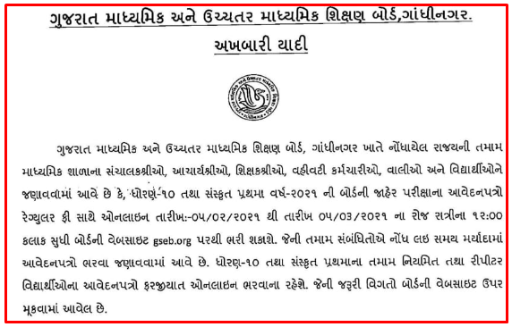 SSC EXAM 2021 FORM FILLING RELATED PRESS NOTE