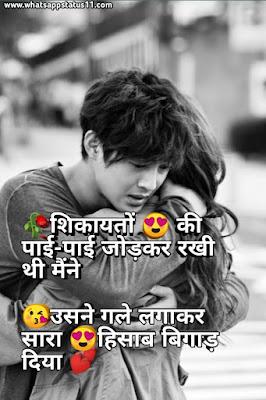 Love Shayari, Love Shayari in Hindi, लव शायरी, Shayari Love, Love Shayari Hindi, Shayari For Love, True Love Shayari, Best Love Shayari, Beautiful Hindi Love Shayari, Love Shayari Images, Dil Love Shayari, Romantic Love Shayari, Love Shayari Pic