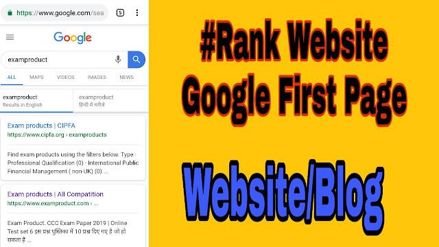 Blog Ko Google First Page Par Kaise Rank Karayen