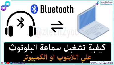 how-to-Connect-wireless-bluetooth-headset-to-laptop