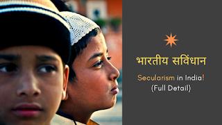secularism in india in hindi,secularism in hindi,secularism in indian constitution in hindi,what is secularism in hindi,secularism