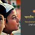 भारतीय संविधान धर्म के आधार पर भेदभाव की अनुमति नही देता || Secularism in hindi