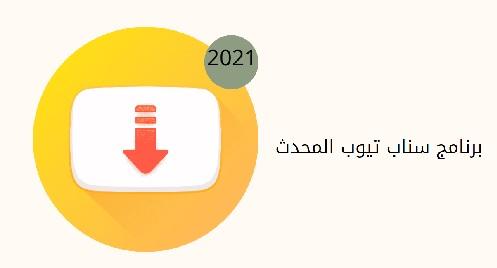 SnapTube APK تنزيل: تحميل سناب تيوب 2020 SnapTube
