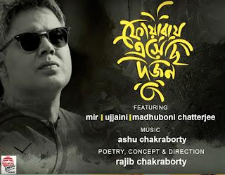 Phowarai Eshechhi Dujon Lyrics(ফোয়ারায় এসেছি দুজন ) -Mir | Ujjaini | Madhuboni | Ashu | Rajib