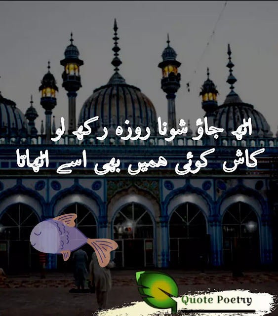 Ramzan Poetry in Urdu