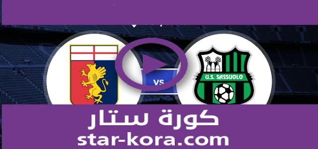 مشاهدة مباراة ساسولو وجنوى بث مباشر كورة ستار اون لاين لايف 29-07-2020 الدوري الايطالي
