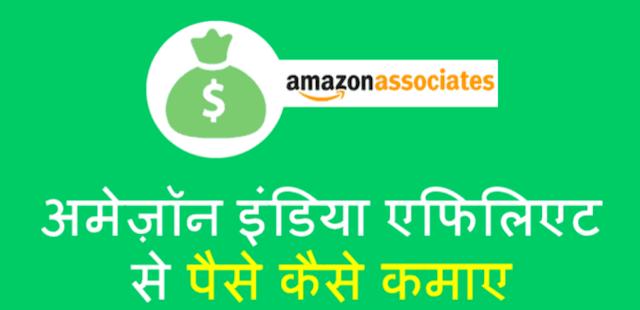 Amazon India Affiliate Program Se Paise Kaise Kamaye? How to make money with Amazon India Affiliate Program?