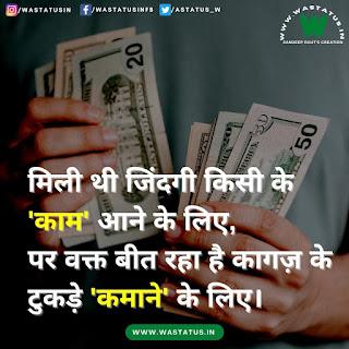 life status in hindi words लाइफ स्टेटस इन हिंदी