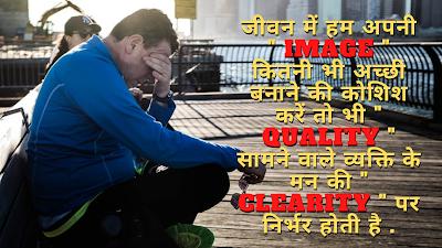 Top10 Motivational thoughts in hindi with pictures   सर्वश्रेष्ठ प्रेरणादायक विचार हिंदी में