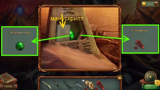 в окошке вынимаем шар, манускрипт и стержень в игре наследие 3 дерево силы