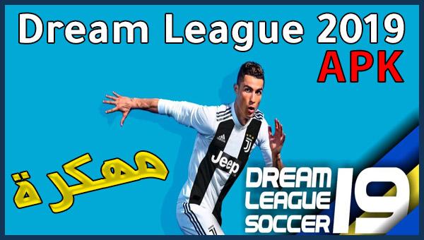 تهكير لعبة Dream League Soccer 2020 أخر اصدار