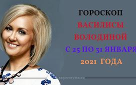 Гороскоп Василисы Володиной на неделю с 25 по 31 января 2021 года