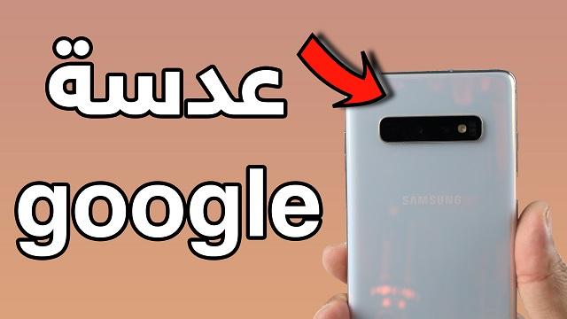 شاهد ما تستطيع فعله بكاميرا هاتفك مع هذا التطبيق المدعم من جوجل