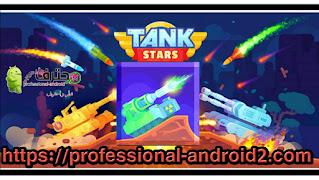 تحميل لعبة تانك ستارز Tank Stars آخر إصدار للأندرويد مجاناً.