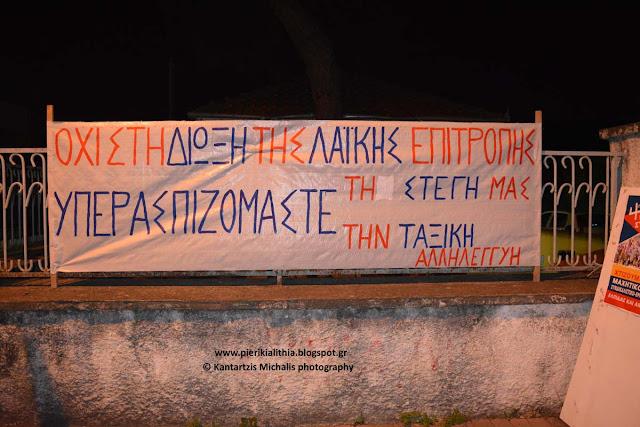 Πανό της Λαϊκής Επιτροπής Κατερίνης, τώρα στο παλαιό νοσοκομείο Κατερίνης