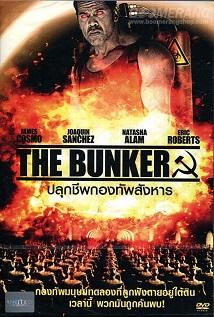 [มาสเตอร์มาใหม่] THE BUNKER (2015) ปลุกชีพกองทัพสังหาร [MASTER] [เสียงไทย บรรยายไทย]
