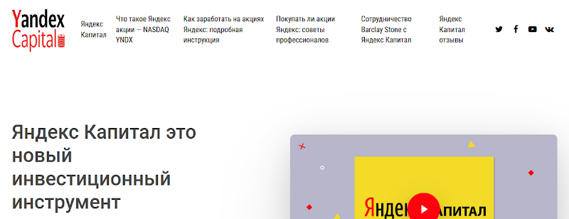 Мошеннический сайт yandex-capital.com – Отзывы, развод. Яндекс Капитал мошенники