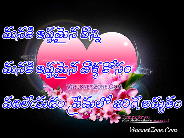 True love Quote Images,| Deep LOve quotes in Telugu,heart touching ...