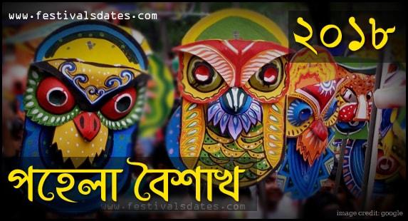 2018 Pohela Boishakh Date & TIme, 2018 Noboborsho