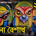 ২০১৮ পহেলা বৈশাখ তারিখ এবং দিন, ২০১৮ বাংলা উৎসবের ক্যালেন্ডার