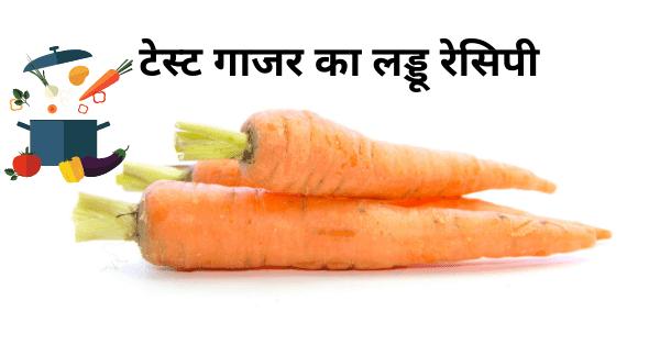 गाजर का लड्डू रेसिपी | Gajar Ka Laddoo Recipe Tasty
