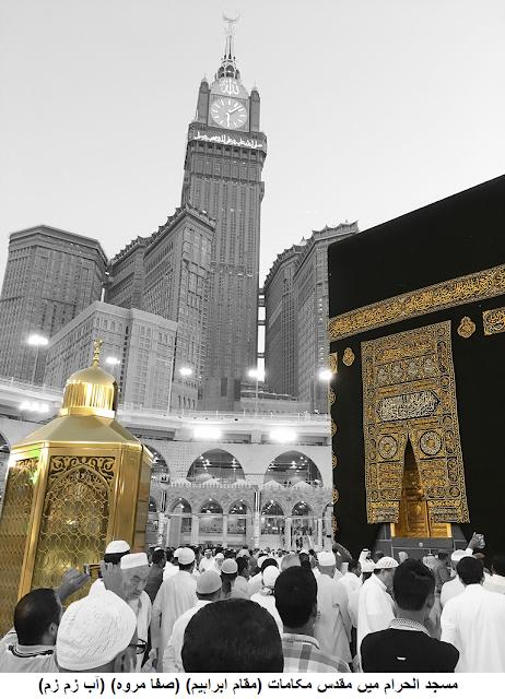 مسجد الحرام میں مقدس مقامات۔