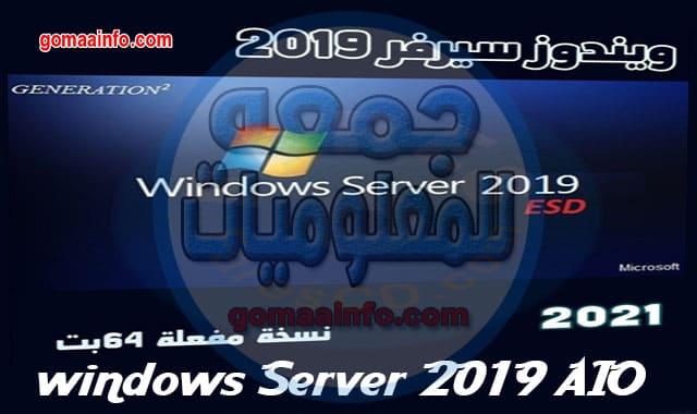 ويندوز سيرفر2019 Windows Server AIO