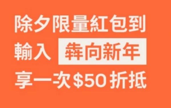 【UberEATS】除夕紅包,折50元
