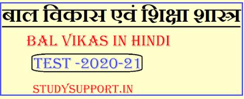 bal vikas in hindi test 2020 -2021
