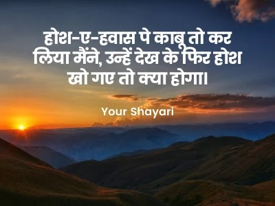 Beauty Shayari