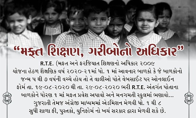 RTE Gujarat Admission 2020-21: Admission Form, Eligibility & Last Date
