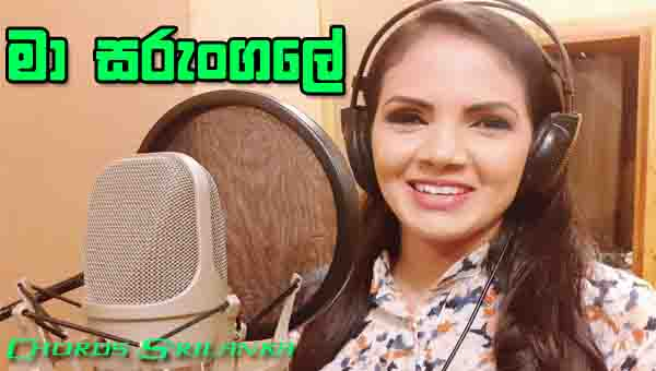 Ma Sarungale Chords, Ma Sarungale Song Chords, Shashika Nisansala Songs Chords, New Sinhala songs 2020, New Sinhala Songs mp3,