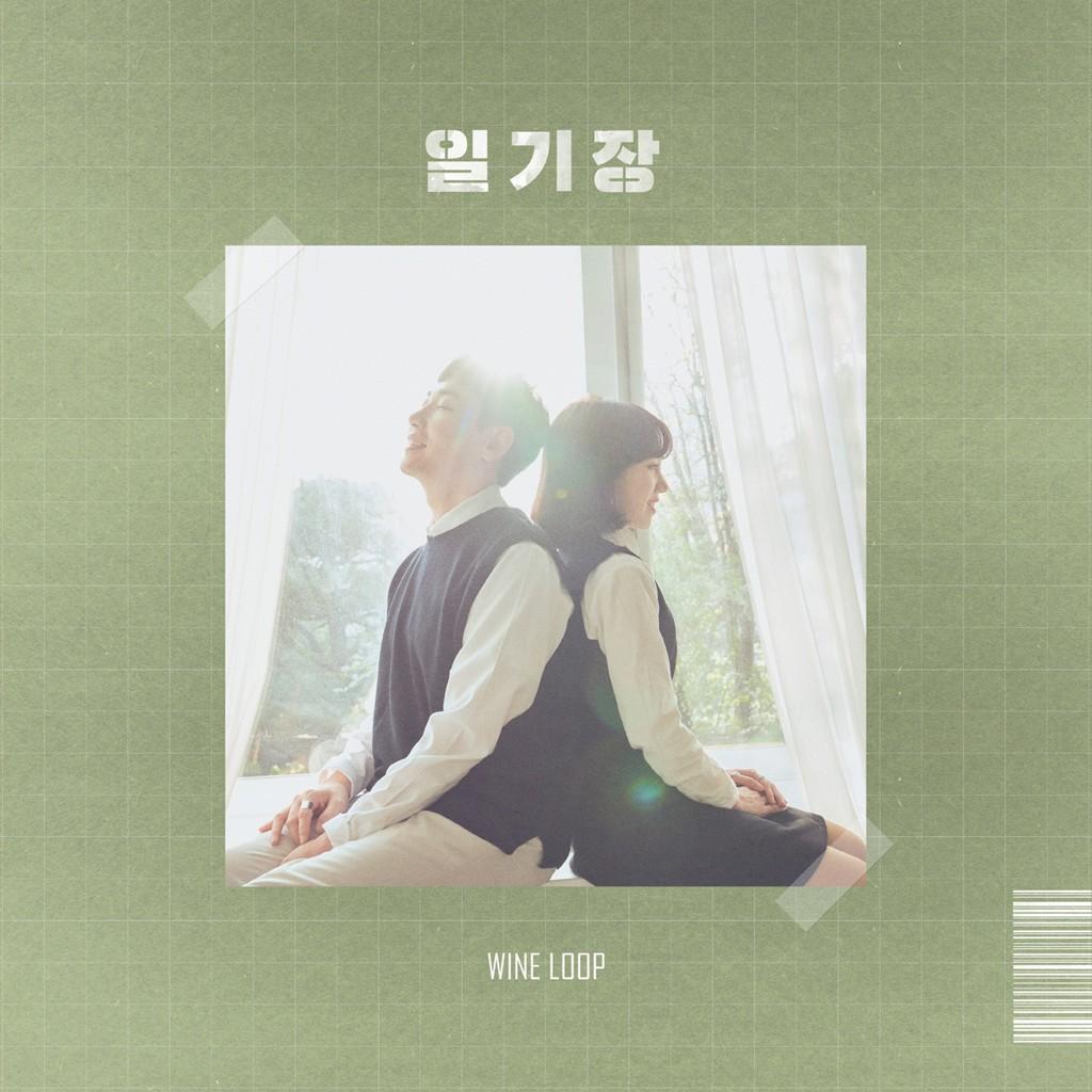 Single] 와인루프(Wine Loop) – Dear (MP3) ~ Kpop music free4ukpop