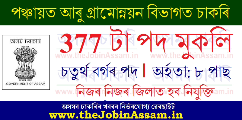 PNRD Assam Grade IV Recruitment 2021