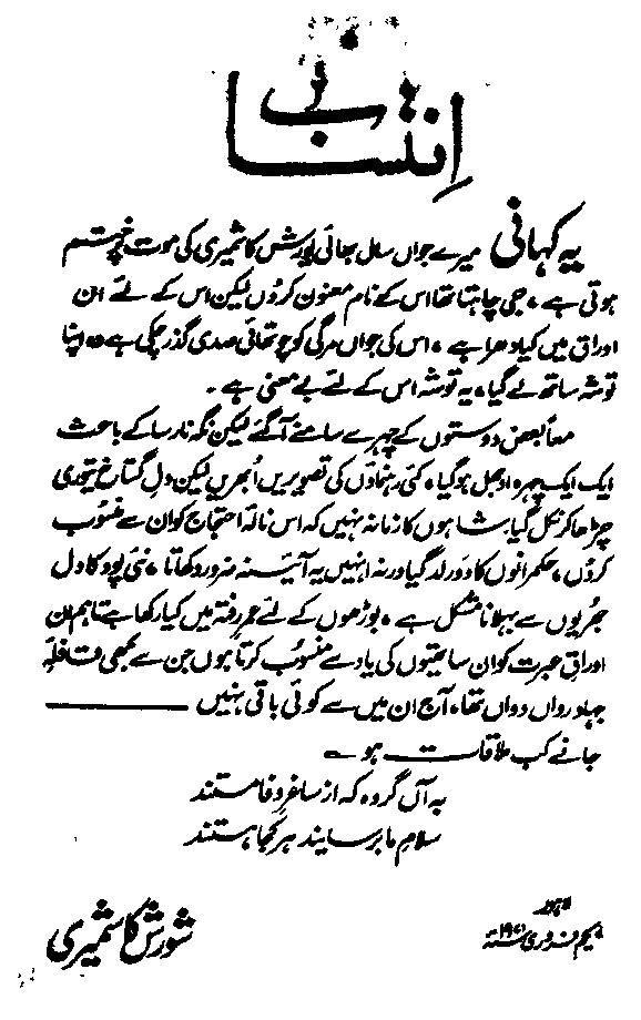 Pase Diwar E Zindan By Agha Shorish Kashmiri Books PDF